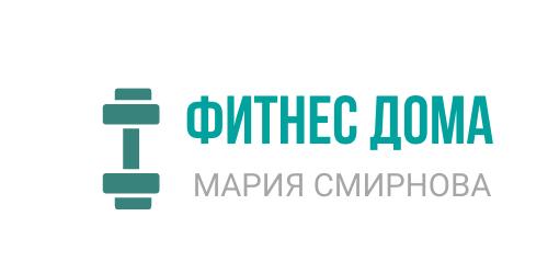 Фитнес Дома – Мария Смирнова